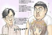 佳子さまを脅迫したのがネトウヨだったという事件の意味するもの