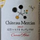Chateau Mercian, 北信シャルドネ Cuvee Akio, 2017