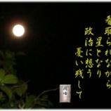 『フォト短歌「無念なり」』の画像