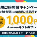 『【早期終了必至!!】先着2,000名様に無料会員登録だけでAmazonギフト券1,000円分をプレゼント!Fundsキャンペーンのお知らせ』の画像