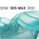 『Autodesk 3dsMax 2021.1 がリリースされました』の画像