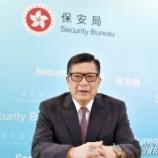 『【香港最新情報】「基本法23条立法でスパイ罪を追加」』の画像