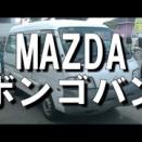 【新着動画】【Wタイヤは滅亡?】H20ボンゴバン!現在はリアWタイヤは無いです。