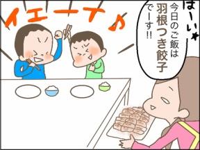 餃子とソーダと東京と