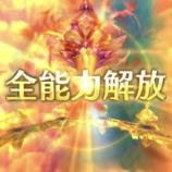 『【ドラガリ】マナサークル全解放19人目はこの子!』の画像