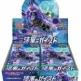 「ポケモンカードゲーム ソード&シールド 拡張パック 漆黒のガイスト 30パック入りBOX」があみあみで販売開始