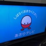 『【速報】2017/6/4 19:16にあさひテレビで一時的に放送が止まる事故』の画像