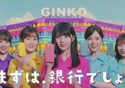 【神GIF】阿波銀行の『真夏×与田』の絡みが最高!!!動画見逃してる奴マジで損するぞwww