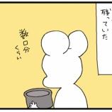 『【ごはん】炊飯器に少しだけご飯が残っていたので…』の画像