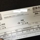 『ANA 搭乗記[羽田→那覇]2016年SFC修行 第13弾』の画像