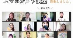 『商品写真の撮り方講座』でした @おけいこ.com奈良