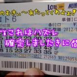 『【ロト6買うたぜよ】待ちよりよ!きわみ会&闘笑軍団』の画像