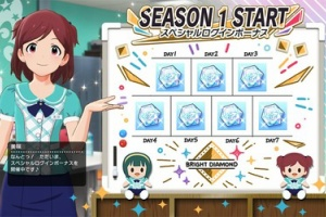【ミリシタ】『SEASON 1 START スペシャルログインボーナス』開催!7/27まで!+他