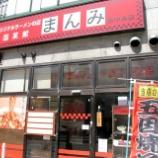 『JAL×はんつ遠藤コラボ企画【仙台編】3日め・マーボー焼きそば(まんみ 泉店)』の画像