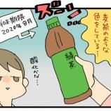 『ペットボトルの賞味期限切れは飲める?』の画像