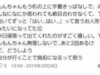 【欅坂46】鈴本美愉の氷対応が佐々木琴子を超えていると話題に... ※レポあり