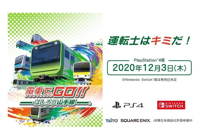 PS4/Switch 『電車でGO はしろう山手線』、12月3日発売決定