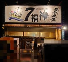 7福神森町本店【カレーつけ麺】@周智郡森町飯田
