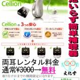 『簡単電池いらず補聴器』の画像