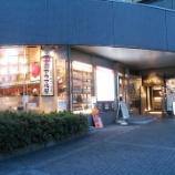 『「アカマル屋 新大阪店」にて、三光Mの株主優待券を消化』の画像