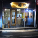『らぁめん道 稲花@名古屋市天白区野並』の画像
