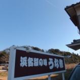 『'2017お正月旅行②~浜名湖でうな重@うな修』の画像