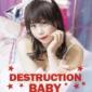 辰巳リカPHOTOBOOK「DESTRUCTION BABY...