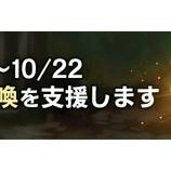 『【ジャイアンツウォー】召喚支援イベント』の画像