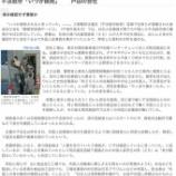 『戸田の事件「農産物流サービス(戸田市美女木)」不法就労者雇用で社長逮捕』の画像