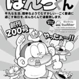 『発行開始から17年。「ぼんちくん」が200号に到達!/宮崎』の画像