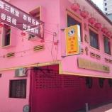 『【クアラルンプール観光】裏路地から見るとピンク色の福建様式中国寺院!三教堂』の画像