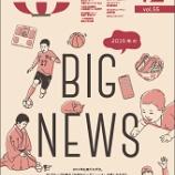 『今年のビッグニュースはなんですか?』の画像