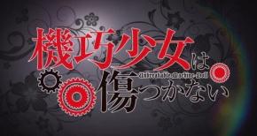 10月放送最新アニメ『機巧少女は傷つかない』スペシャルステージイベントレポート、最新PV動画公開