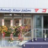 『Beauty Hair Salon マコ』の画像