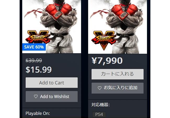海外とゲーム価格差がさすがに酷い、日本完全に舐められる・・・