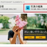 『Photoshop入門~Photoshop始めました。~ 画像の縮小』の画像
