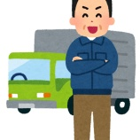 『【質問】トラック運転手「未経験から年収700万円。座ってるだけ。好きな時にドライブするだけ」 ← なぜ人手不足なのか』の画像