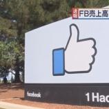 『フェイスブック(FB)は無くても全く困らない企業No.1。保有しているなら早く売れ!』の画像