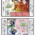 スポーツ - 日本3-2でベルギーに敗戦、ベスト16に終わる