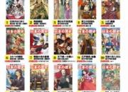【すげぇ?】吉崎観音、いとうのいぢ等『角川まんが学習シリーズ 日本の歴史』で豪華イラストレーター夢の競演