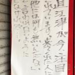 斎京四郎ブログ
