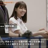 『【乃木坂46】『セブンルール』で放送された握手会の破壊力・・・』の画像