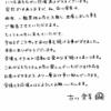 【朗報】元SKE48古川愛李さん、昨年一般男性と入籍し出産していた