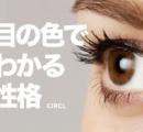 目の色や模様が性格に影響か?