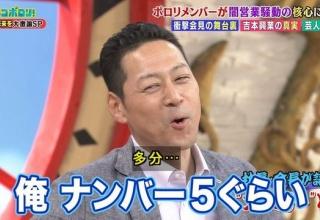 【悲報】東野幸治、吉本ナンバー5だった!!! 加藤浩次や宮迫とレベルが違う天上人