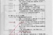【画像あり】 挺対協の尹美香氏 「李容洙は慰安婦ですらない」 →「韓国から出て行けと」と袋叩き