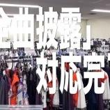 『「全曲披露対応完了」きたあああ!!! 全曲披露確定!?【乃木坂46】』の画像