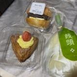 『樂田のベジ包子』の画像