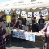 『【福岡】がんばった!楽しんだ!ありがとう!』の画像