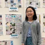 『和泉風花ちゃん 高山新聞で子ども新聞グランプリ 協賛社賞受賞』の画像